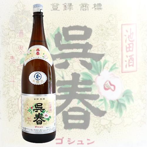 呉春 本醸造 1800ml ごしゅん