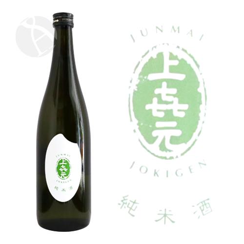上喜元 山田錦 純米酒 米ラベル 秋上がり 720ml じょうきげん