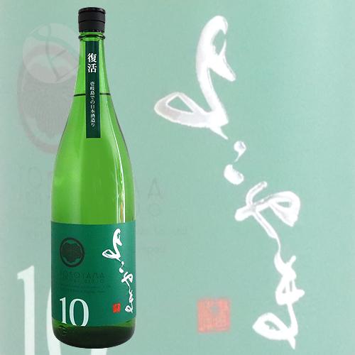 よこやま SILVER 10 純米吟醸 火入 1800ml