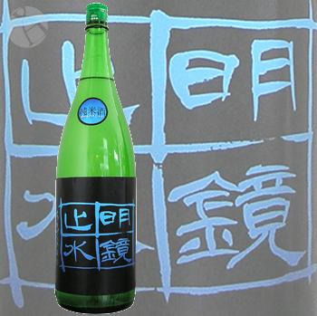 明鏡止水 純米 うすにごり生酒 Blue Gold 1800ml :めいきょうしすい