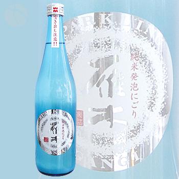 雁木 スパークリング 純米 発泡にごり生原酒 720ml がんぎ