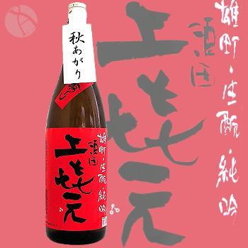 上喜元 雄町 中取り 純米吟醸 赤ラベル ひやおろし 1800ml :じょうきげん