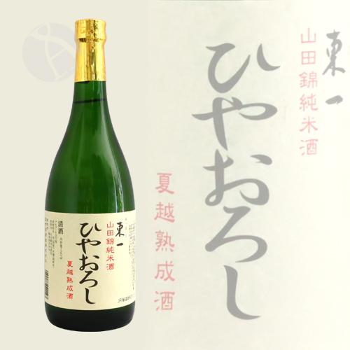 東一 山田錦 純米酒 ひやおろし 720ml あづまいち