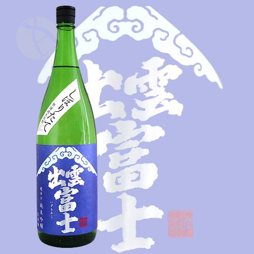 出雲富士 純米吟醸 超辛口 青ラベル しぼりたて生原酒 1800ml