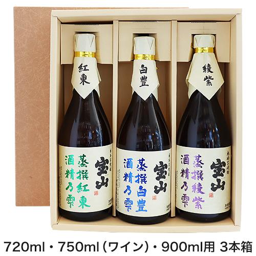 ギフトボックス 720ml・750ml(ワイン)・900ml用 3本箱