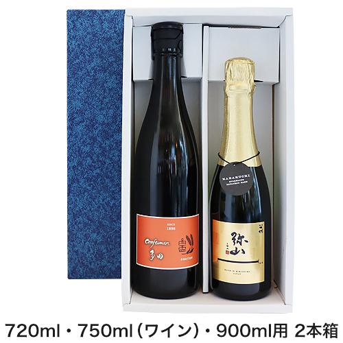 ギフトボックス 720ml・750ml(ワイン)・900ml用 2本箱