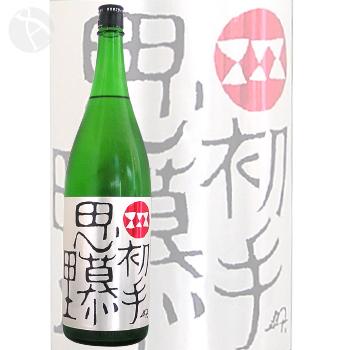 小鼓 純米吟醸 無濾過生原酒 初手思慕里(しょてしぼり) 1800ml :こつづみ