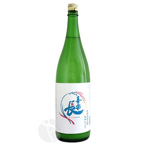 喜楽長 新酒活性生酒 純米にごり 1800ml きらくちょう