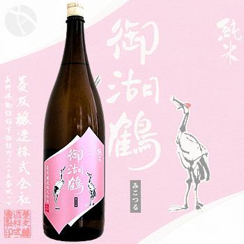 御湖鶴 山田錦 純米酒 1800ml :みこつる やまだにしき