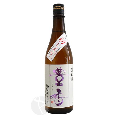 豊香 新酒 初しぼり 純米生原酒 無濾過おりがらみ 720ml 生酒 ほうか