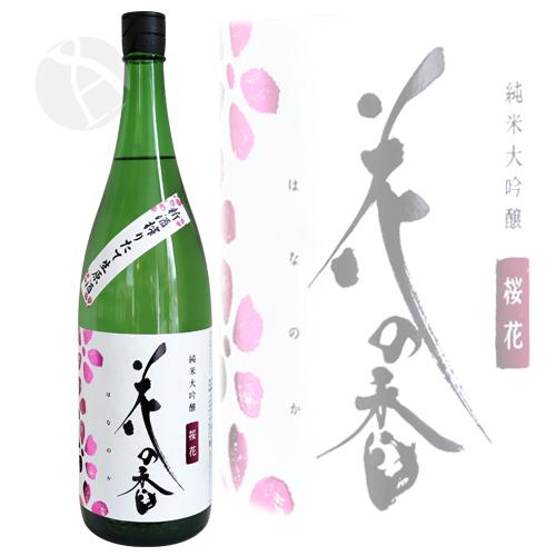 花の香 桜花 純米大吟醸 しぼりたて生原酒 1800ml はなのか おうか