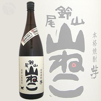 ≪芋焼酎≫ 尾鈴山 山ねこ 1800ml おすずやま やまねこ