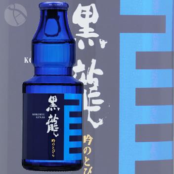 PASSION-15 瑠璃ボトル 黒龍 吟醸 吟のとびら 150ml こくりゅう