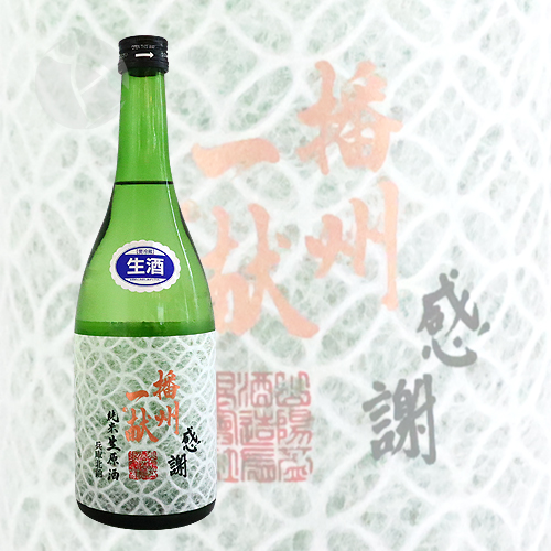 播州一献 七宝 純米 無濾過 生原酒 720ml ばんしゅういっこん