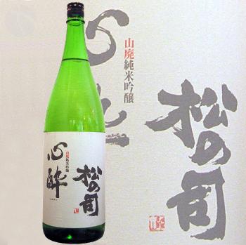 松の司 山廃純米吟醸 心酔 1800ml