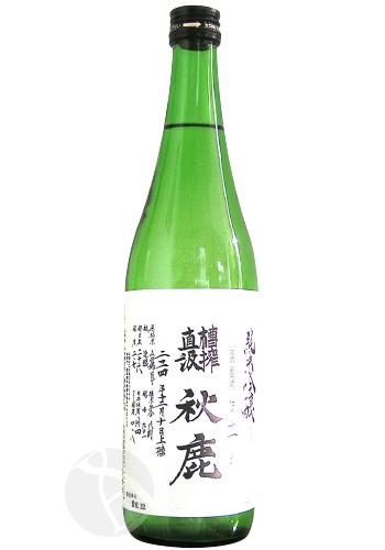 秋鹿 純米吟醸 無濾過生原酒 槽搾直汲 720ml あきしか