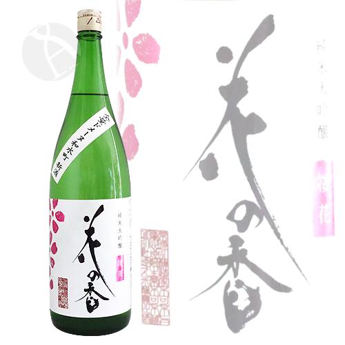 花の香 桜花 純米大吟醸 1800ml はなのか おうか