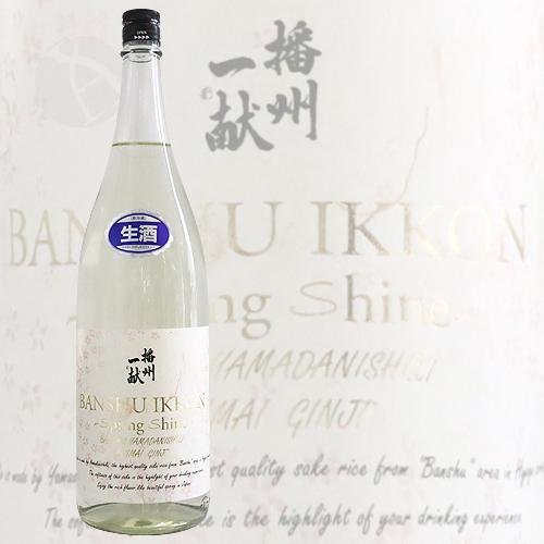 播州一献 純米吟醸 SPRING SHINE 生 1800ml ばんしゅういっこん