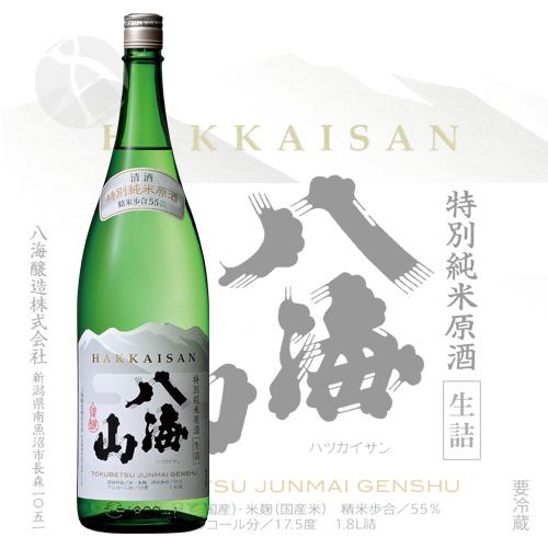 八海山 特別純米原酒 1800ml はっかいさん