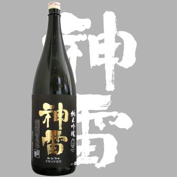 神雷 黒ラベル 純米吟醸 1800ml : しんらい