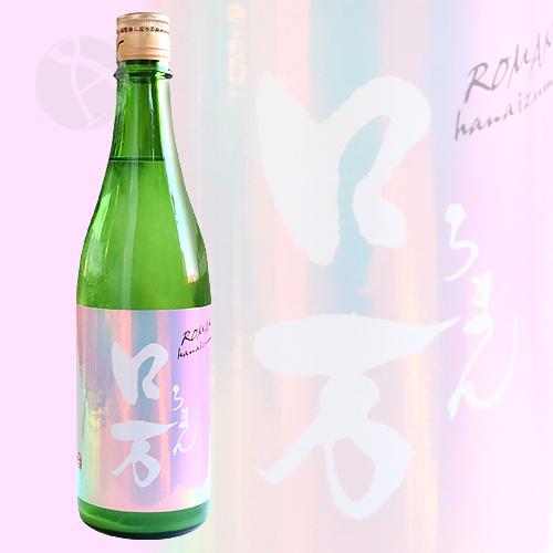 かすみロ万 純米吟醸 うすにごり生原酒 720ml ろまん