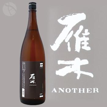 雁木 ANOTHER 純米無濾過生原酒 1800ml アナザー がんぎ