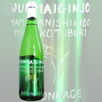 ミイノコトブキ ジュンマイギンジョウ・ヤマダニシキ60 「バトナージュ」生 720ml みいのことぶき