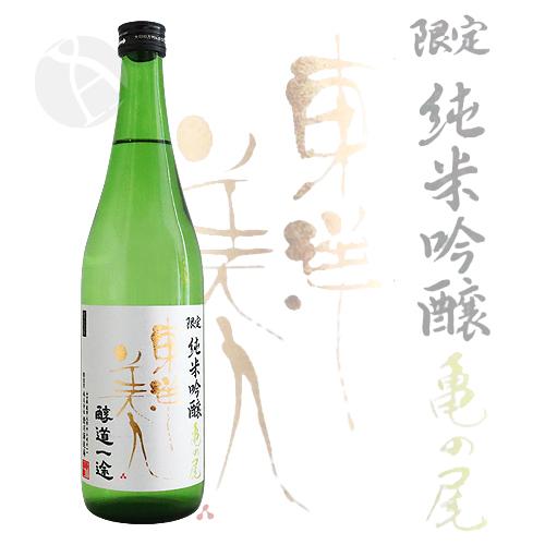 東洋美人 限定純米吟醸 醇道一途 亀の尾 720ml とうようびじん じゅんどういちず