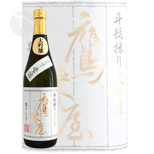 鷹来屋 斗瓶採り 大吟醸 雫酒 720ml たかきや