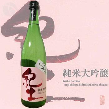 紀土 -KID- Shibata's 純米大吟醸 be fresh 720ml きっど