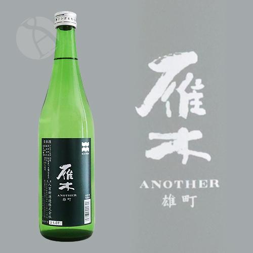 雁木 ANOTHER 雄町 純米吟醸酒 720ml アナザー がんぎ