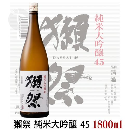 【予約 4月24日頃入荷予定】獺祭 純米大吟醸 45 1800ml だっさい 四十五 旭酒造 日本酒 山口県