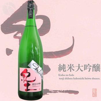紀土 -KID- Shibata's 純米大吟醸 be fresh 1800ml きっど