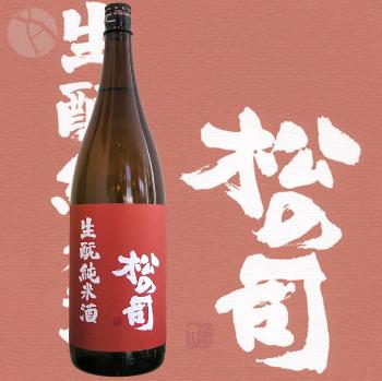 松の司 生もと純米酒 1800ml