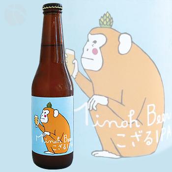 ≪地ビール≫ 箕面ビール こざるIPA 330ml