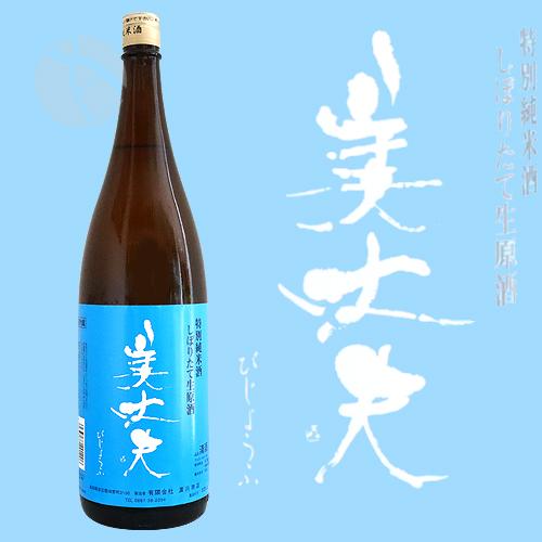 美丈夫 特別純米酒 しぼりたて生原酒 1800ml びじょうふ
