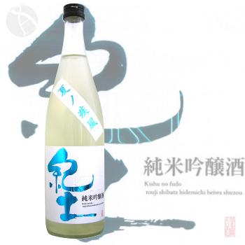紀土 -KID- 純米吟醸 夏ノ疾風 720ml きっど