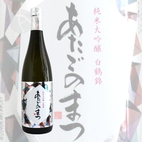 あたごのまつ 純米大吟醸 白鶴錦 720ml