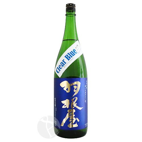 羽根屋 Clear Blue 山田錦×日本晴 生酒 1800ml はねや