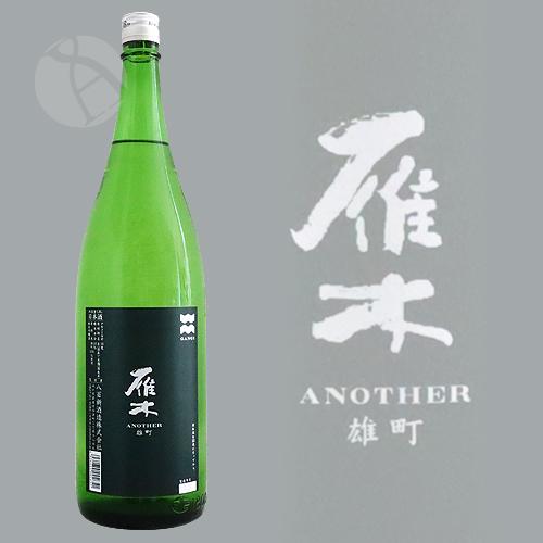 雁木 ANOTHER 雄町 純米吟醸酒 1800ml アナザー がんぎ