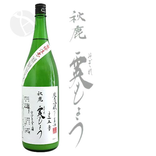 秋鹿 純米吟醸 にごり生酒 霙もよう 1800ml あきしか みぞれもよう
