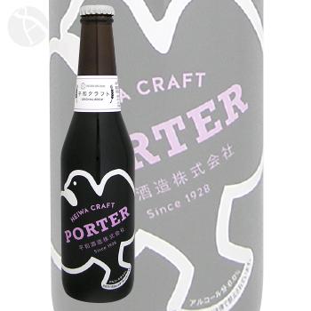 ≪地ビール≫ HEIWA CRAFT PORTER 330ml 平和クラフト ポーター