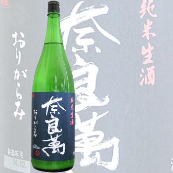 奈良萬 純米生酒 おりがらみ 1800ml ならまん