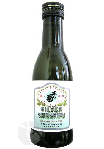 レトロラベル瓶 志ら菊 SILVER SHIRAKIKU  吟醸 180ml :しらぎく