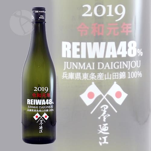 墨廼江 純米大吟醸 REIWA48 720ml 新元号記念酒 令和 れいわ