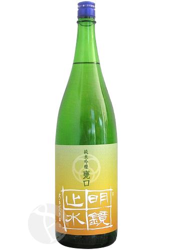 明鏡止水 純米吟醸 甕口 無濾過生詰原酒 1800ml めいきょうしすい かめくち