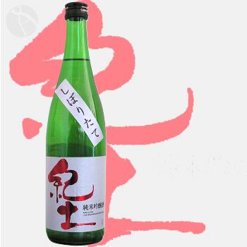紀土 -KID- 純米吟醸 しぼりたて 720ml きっど