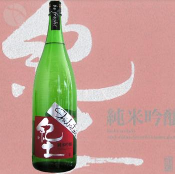 紀土 -KID- 純米吟醸 Shibata's be fresh 1800ml :きっど シバタズ