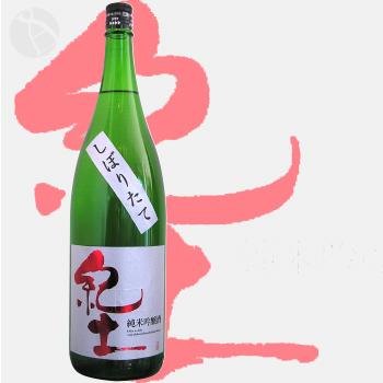 紀土 -KID- 純米吟醸 しぼりたて 生酒 1800ml きっど