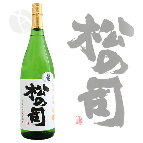 松の司 純米大吟醸 陶酔 生 1800ml まつのつかさ とうすい